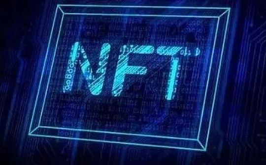 因NFT被监管约谈:腾讯、阿里这样回应